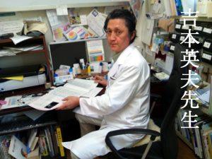 doc_yoshimoto