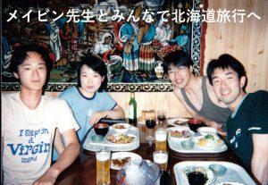 hokkaido_meibin1